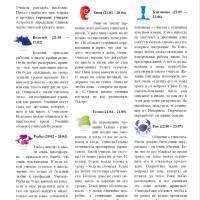gazeta3_02