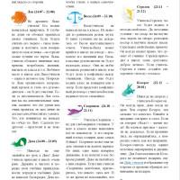 gazeta3_03