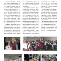 gazeta_12_02