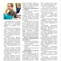 gazeta_12_08
