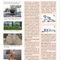 gazeta_12_10