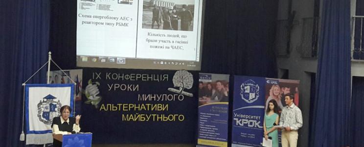 Конференция-Чорнобиль-(2)