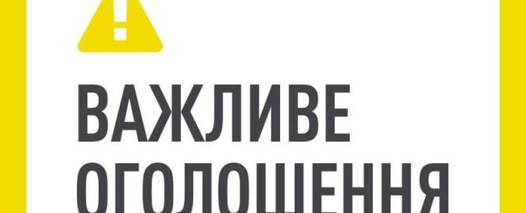 uvaha-nadzvychayno-vazhlyvo-1003